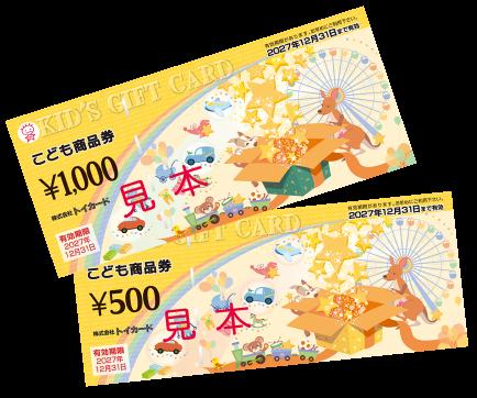 こども商品券2000円分