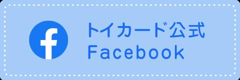 トイカード公式facebook