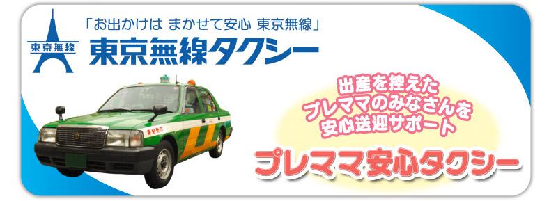 東京無線タクシーでこども商品券