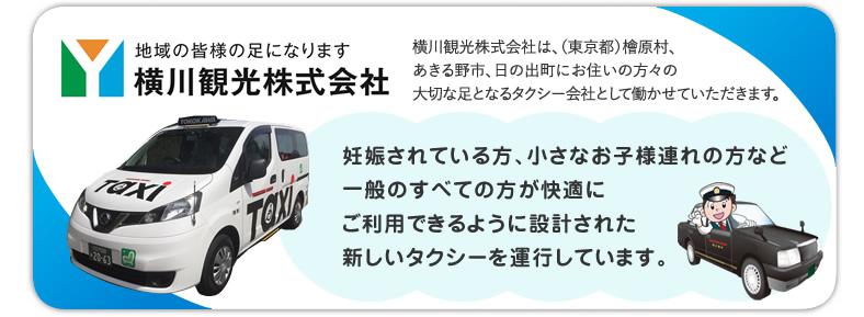 横川観光株式会社