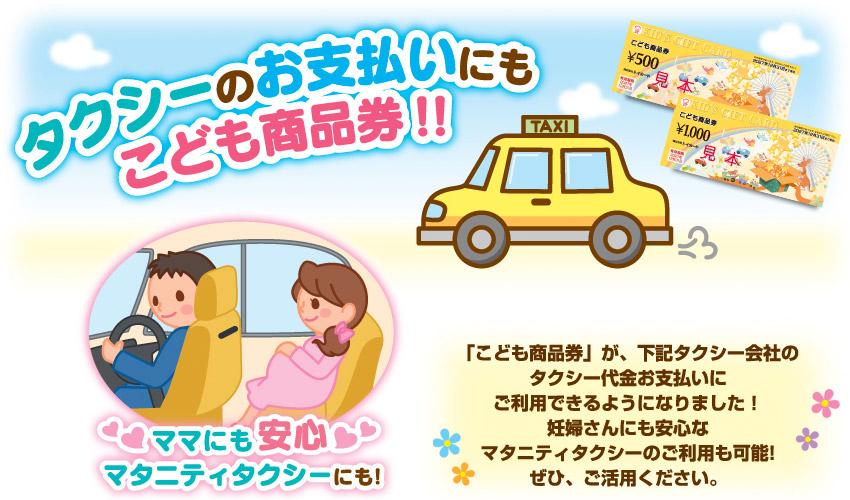 タクシーでこども商品券がご利用できます