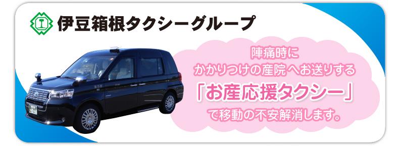 伊豆箱根タクシー