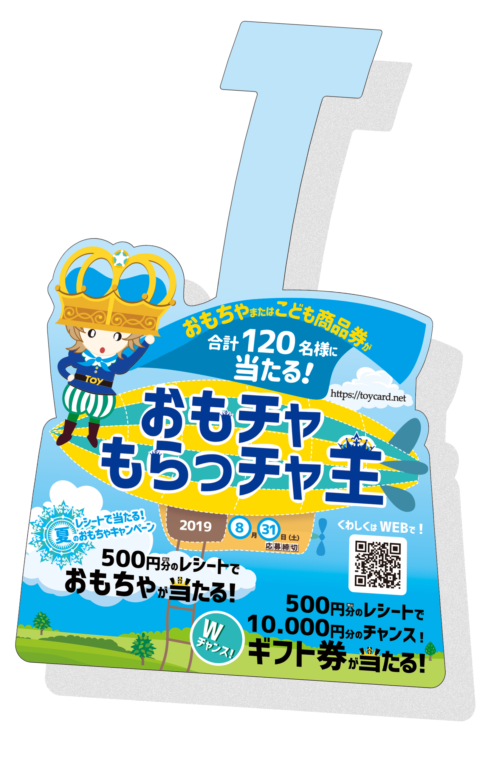 スイングpop_夏キャンペーン2019