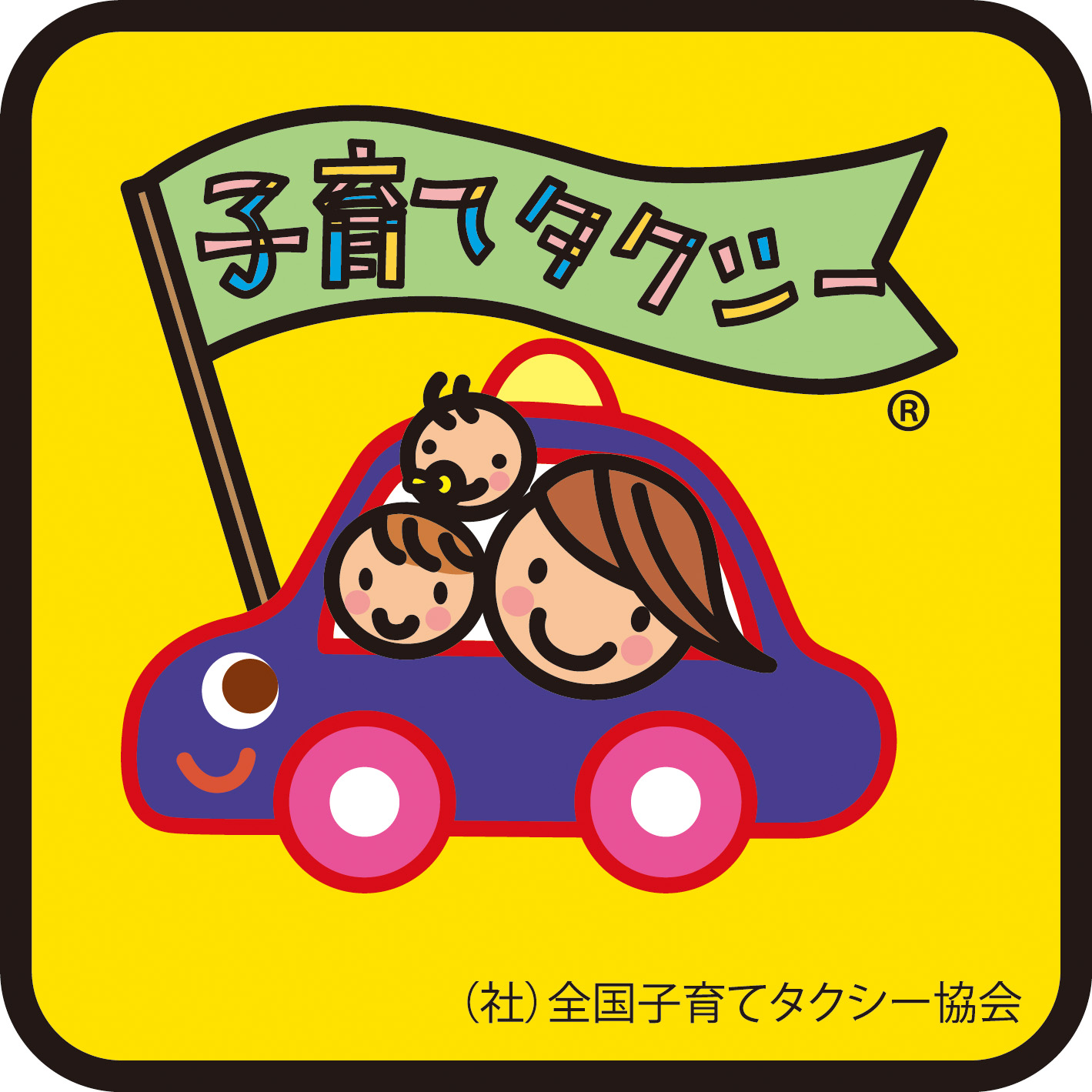 子育てタクシーロゴ Rマーク付outline