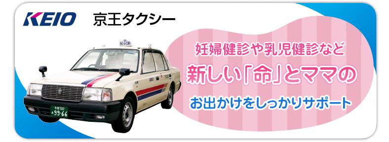 京王タクシー