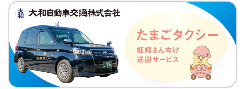 大和自動車交通株式会社