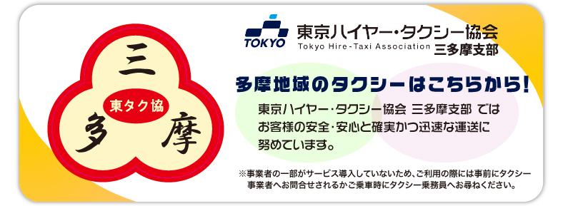 一般社団法人ハイヤー・タクシー協会