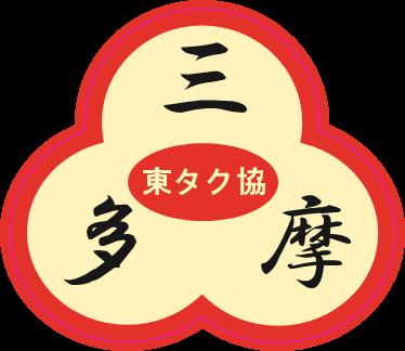 三多摩ロゴ